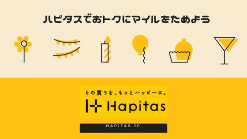 陸マイラー必見!ポイントサイト「ハピタス」に登録|安心・大手・評判バツグン