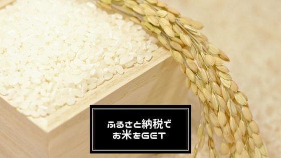 ふるさと納税でお米をGET