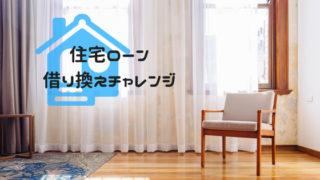 住宅ローン借り換えチャレンジ