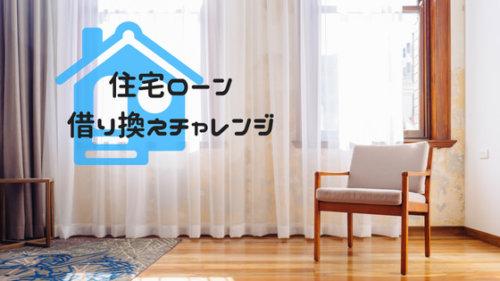 住宅ローン問題。借り換え・金利引下げ交渉に挑戦してみた【債務整理中】