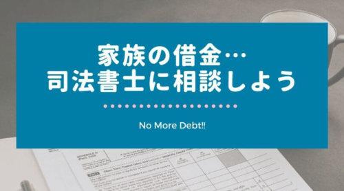 【債務整理】家族に借金が発覚したら、最初に司法書士・弁護士に相談しよう