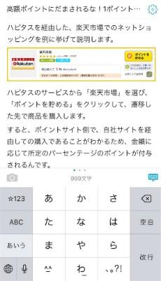 はてなブログスマホアプリ1