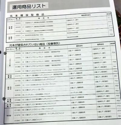 UFJ_商品リスト