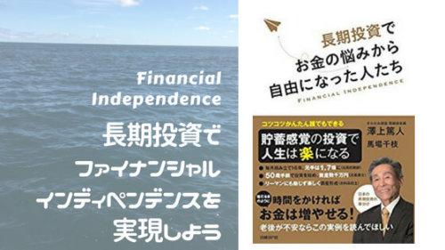 「長期投資でお金の悩みから自由になった人たち」〜さわかみファンド澤上篤人氏の説く、ファイナンシャ...
