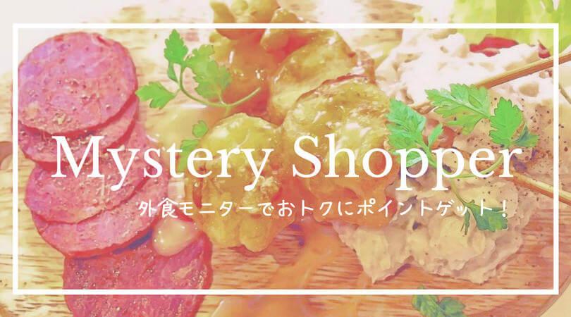 Mystery-shopper