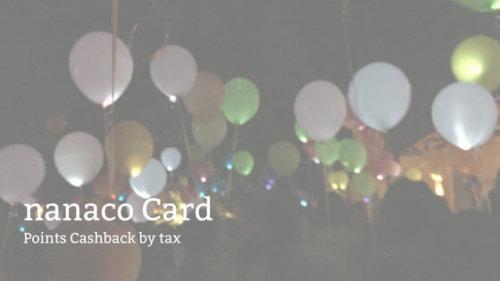 電子マネー「nanaco」で税金を払うと、ポイントがダブルで貯まる!セブンカードプラスがおすすめ