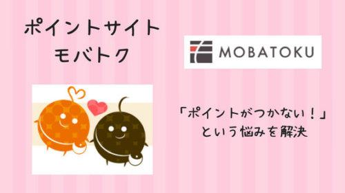 モバトク×三菱東京UFJ VISAデビットのポイントがつかない!?諦めずにポイントサイト側に問い合わせよう!