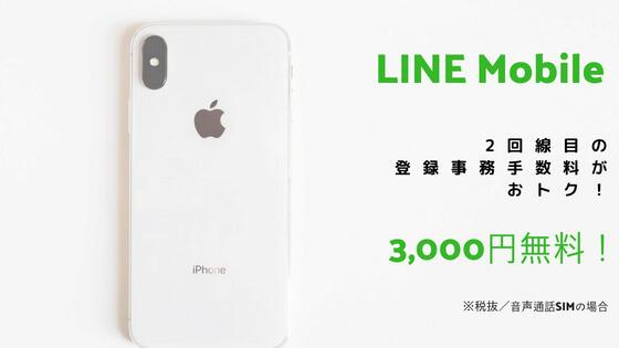 LINEモバイル2回線目