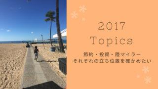 2017Topics