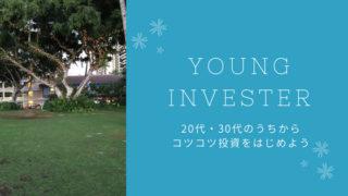 若者のコツコツ投資