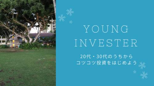 20代・30代に「コツコツ積立投資」が広がっている!若くなくても、人生で一番若いのは今