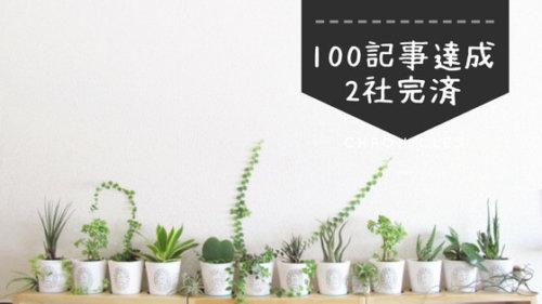 【ブログ運営】【任意整理】100記事達成!&借金4社中、2社完済しました!