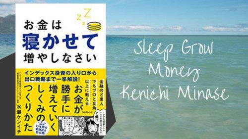 「お金は寝かせて増やしなさい」水瀬ケンイチ|インデックス投資の入り口から出口戦略まで