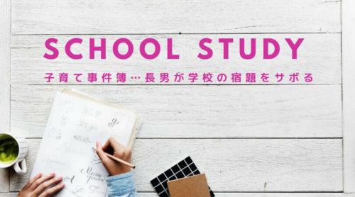 【宿題サボり】発達障害で勉強は苦手。でも学ばなくては未来は開けない