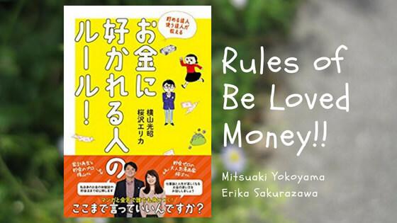 お金に好かれる人のルール