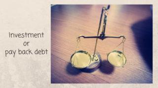 投資か借金返済か