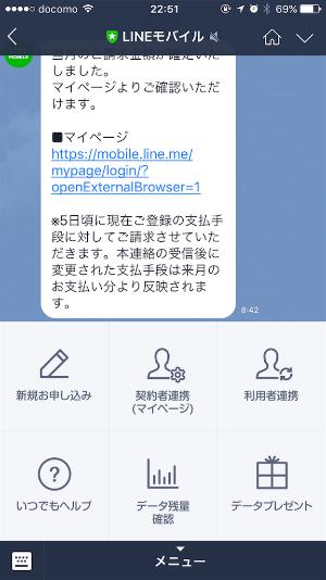 LINEモバイルアプリ