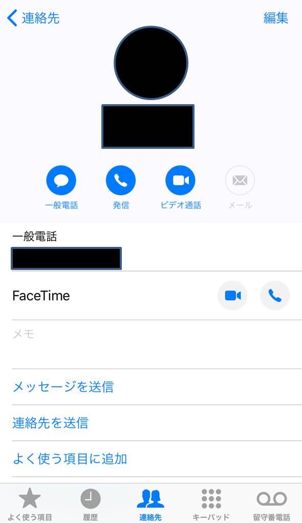 facetimeオーディオ