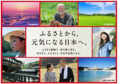 ふるさとから、元気になる日本へ。