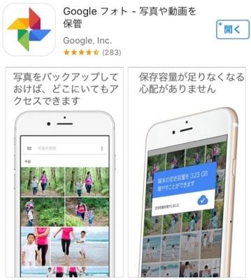 Googleフォトアプリダウンロード