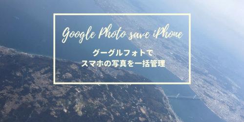 Googleフォトで、iPhone・PCの写真をひとつにまとめよう!容量削減、データバックアップ対策に
