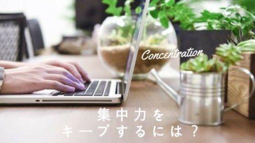 仕事・読書・ブログ…全てに必要な「集中力」を高めるための「スイッチ」を持っておこう