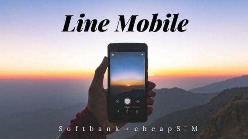 ソフトバンクからLINEモバイルに変えたら、携帯代が年間58,560円も安くなった話