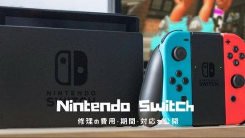 Nintendo Switchを修理に出したら、任天堂のユーザーサポートが最高だった話【期間・費用まとめ】