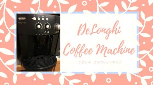 デロンギ エスプレッソマシンをヤフオクで4万円以下で購入。おいしいコーヒーでおうちカフェ♪