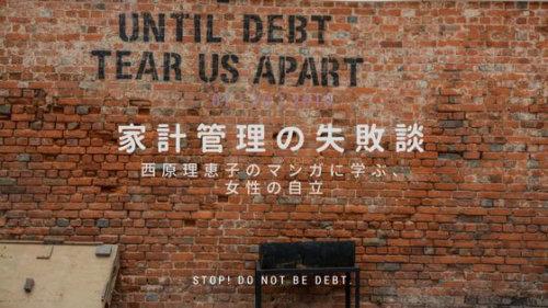 共働き家計管理の失敗談。夫の借金に気付けなかった原因【西原理恵子のマンガに学ぶ】