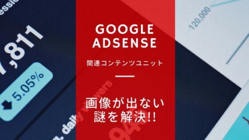 Googleアドセンスの「関連コンテンツユニット」サムネイル画像が出ないときの対処法&記事内に自動で挿...