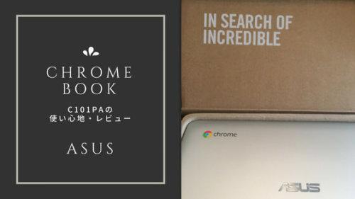 【ASUS Chromebook Flip C101PA】ブロガーにおすすめ!サラッと持ち運べてどこでも使えるノートパソコン
