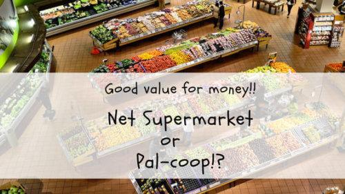 パルコープ or ネットスーパー。コスパの高い方法はこれだ!6つの宅配サービスを比較