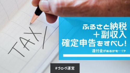 ふるさと納税+副収入年間20万円以下でも「確定申告」をおすすめする理由【還付金の可能性大】