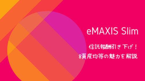 投資信託はコストで選ぶ。「eMAXIS Slim」シリーズは信託報酬を随時引き下げ!8資産均等のメリットをご紹介