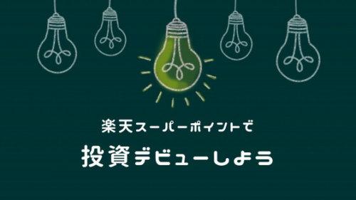 楽天証券×楽天ポイントで投資信託が買える!100円〜投資デビュー♪