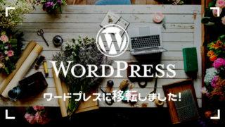 WordPressに移転