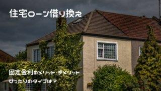 住宅ローン借り換え 固定3年のメリット・デメリット