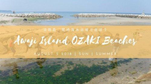 【子連れでお出かけ】淡路島の穴場スポット!尾崎海水浴場