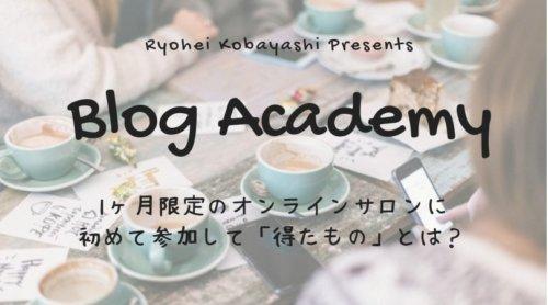 小林亮平さんの1ヶ月限定オンラインサロン「ブログアカデミー」に参加。学んだこと・感想をシェアします