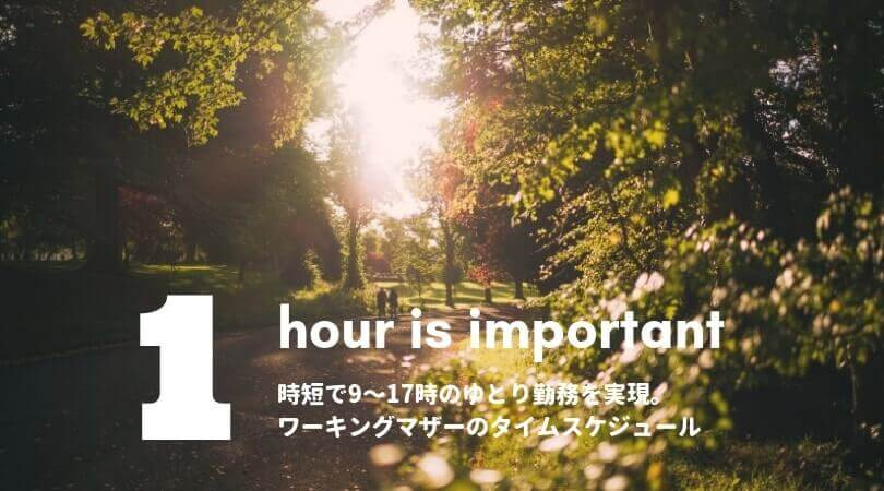 1hour-is-important