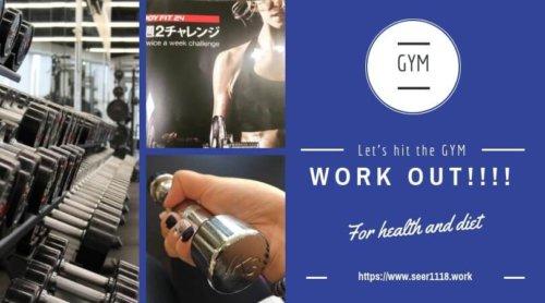 スポーツジムに通ってよかったこと。ダイエット・肩こり・運動不足解消に!