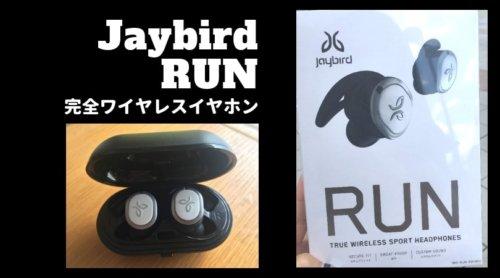 【レビュー】完全ワイヤレスイヤホンJaybirdRUNは、ジム・ランニング以外にもおすすめ