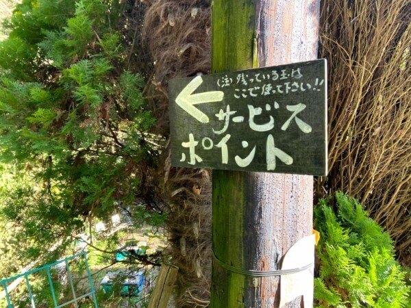 城山オレンヂ園|エアガンのサービスポイント