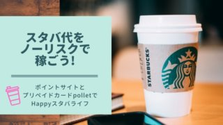 starbucks-coffee