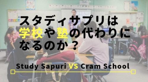 study-sapuri-vs-cram-school