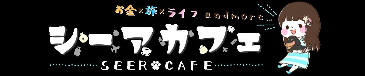 シーアカフェ