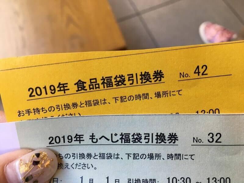 カルディ福袋の整理券