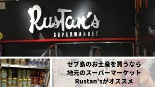 cebu-rustans-supermarket