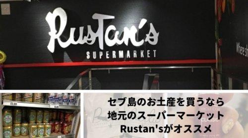 セブ島のお土産を買うなら地元のスーパーRustan's(ルスタンス)で!おすすめ商品6選【アヤラモール】